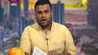 Ayubowan Suba Dawasak |Paththara | 2020 -12 -20 |Rupavahini Thumbnail