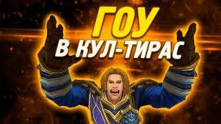 Кул Тирас - начальная цепочка Альянса / wow battle for azeroth