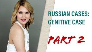 Russian grammar lessons: GENITIVE CASE - part 2