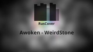 WeirdStone - Awoken [RusCover]