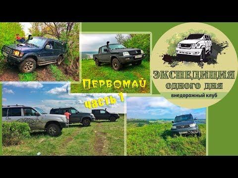 Экспедиция по Воронежской области. Часть1