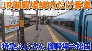 JR御殿場線内だけロマンスカーに乗ってみたら…!?【面白すぎる切符】/御殿場駅⇒松田駅