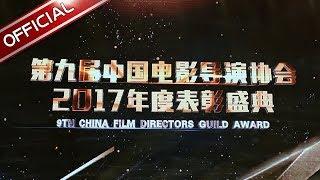 【完整版】中国电影导演协会2017年度盛典【东方卫视官方高清】