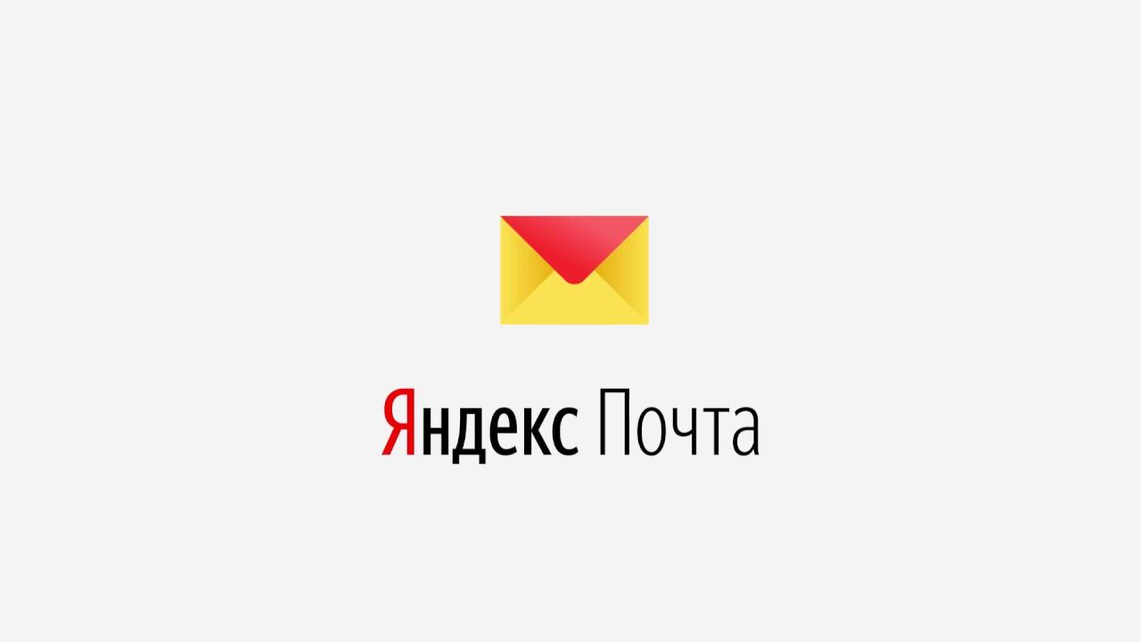 Яндекс.Почта - удобное и надежное приложение. Заходите ...