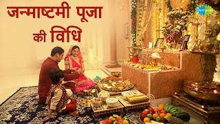 कृष्णा जन्माष्टमी पूजा की विधि | Krishna Janmashtami Puja | Smita Bansal