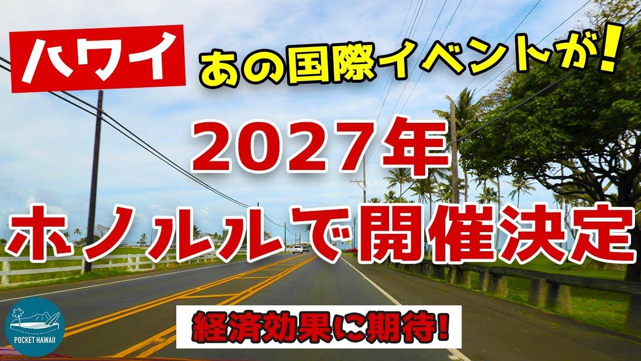 【ハワイの経済活性に期待!?】2027年国際イベントがホノルルで開催予定【エアハワイ】【4K】