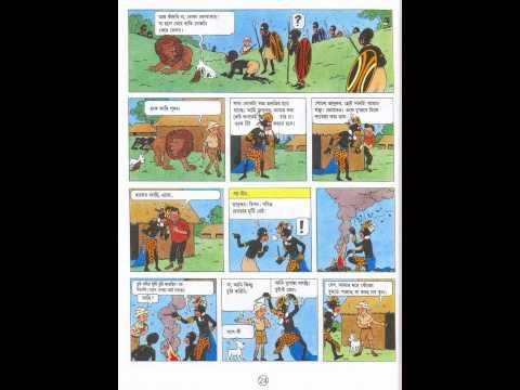 Congoy TinTin comics book in bangla