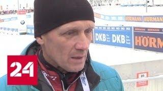 Мартен Фуркад выиграл гонку преследования в Австрии, Логинов - 7-й - Россия 24