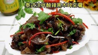 BoBo醬料館泰式食譜分享--全素食泰式涼拌酸辣黑木耳