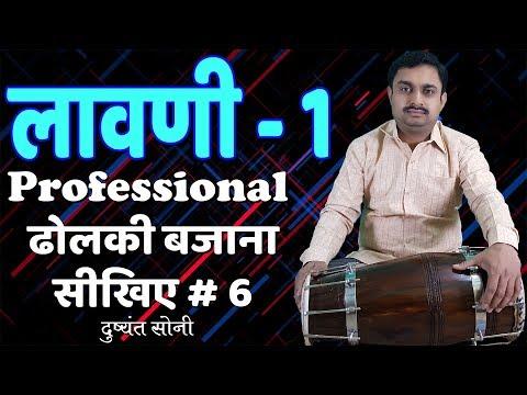 Learn Professional Dholki | लावणी - ढोलकी बजाना सीखिए 6 | दुष्यंत सोनी | Dholki - Lavani