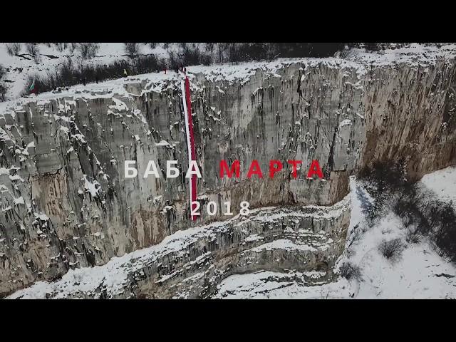 Баба Марта 2018 - Гара Лакатник и село Миланово