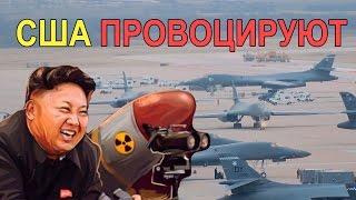 КНДР - США провоцируют на Ядерную Войну