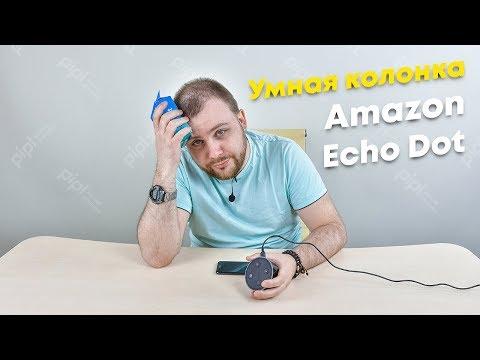 Amazon Echo Dot: ознакомительный обзор умной колонки
