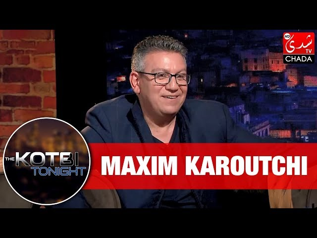 THE KOTBI TONIGHT : MAXIM KAROUTCHI - الحلقة الكاملة