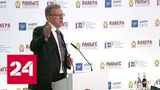 Бюджет на контроль и жестче с коррупционерами: Кудрин поставил стратегические цели - Россия 24