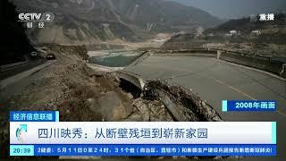 [经济信息联播]汶川地震13年 从废墟到重生| CCTV财经 - YouTube