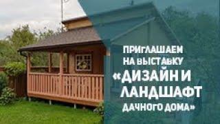 видео Строительство домов из сруба и ландшафт