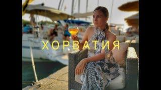 Хорватия ЦЕНЫ на продукты 2019 ,советы на пляж , Шибеник, Водице, Муртер