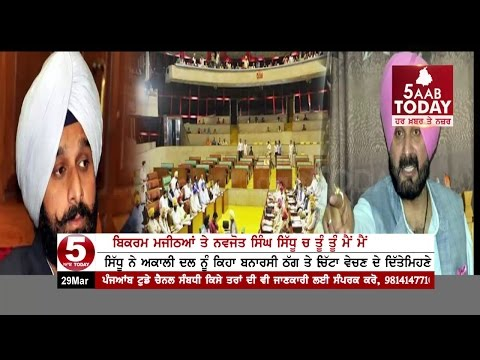 High voltage drama Between Navjot Sidhu and Bikram Majithia in Assembly of the last day