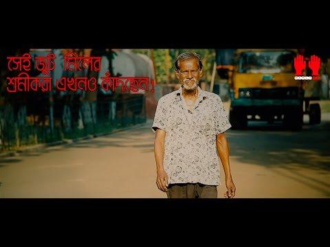 সেই জুট মিলের শ্রমিকরা এখনও কাঁদছেন! | Bangladeshi update news | Khalishpur Jute Mill, Khulna