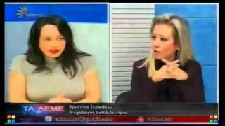 Συνέντευξη στην εκπομπή «Τα λέμε» στο κανάλι ΒΕΡΓΙΝΑ TV