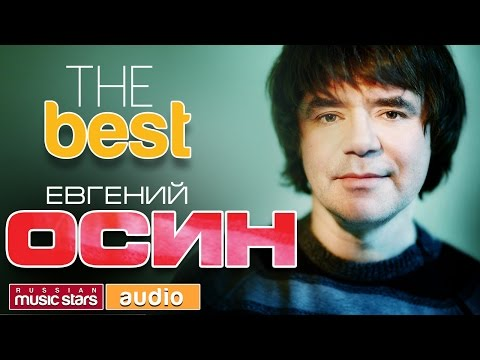 ЕВГЕНИЙ ОСИН - THE BEST ♫ TOP 20 ♫ ТОЛЬКО ХИТЫ ♫