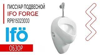 Писсуар IFO Forge ( арт. RP615023000 ) Обзор, Распаковка