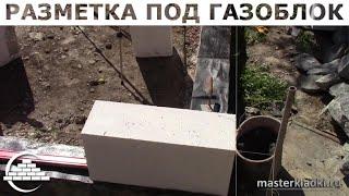 Кладка газоблока/Разметка под 1-й ряд - [masterkladki]