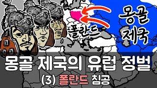 몽골제국의 유럽 침공(3) 폴란드 정벌 [몽골의 역사]