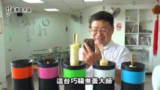 巧福煮蛋大師 Eggmaster UC-101 (5分a版) - 自動煮蛋器(煮蛋機、蛋捲機) thumbnail