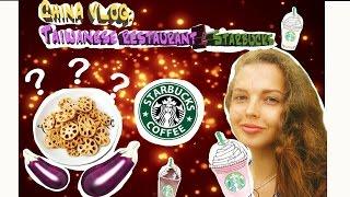 China VLOG: Китайский ресторан & Starbuks| Китайская еда