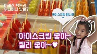 위니비니젤리랑 아이스팩토리 아이스크림 먹으러 왔어요! …