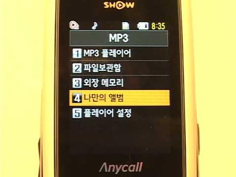 SPH-W4700 MP3 / 동영상
