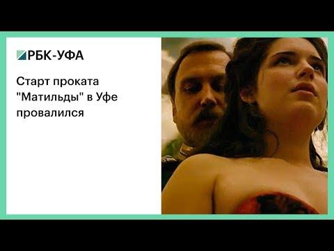 """Старт проката """"Матильды"""" в Уфе провалился (19-08)"""