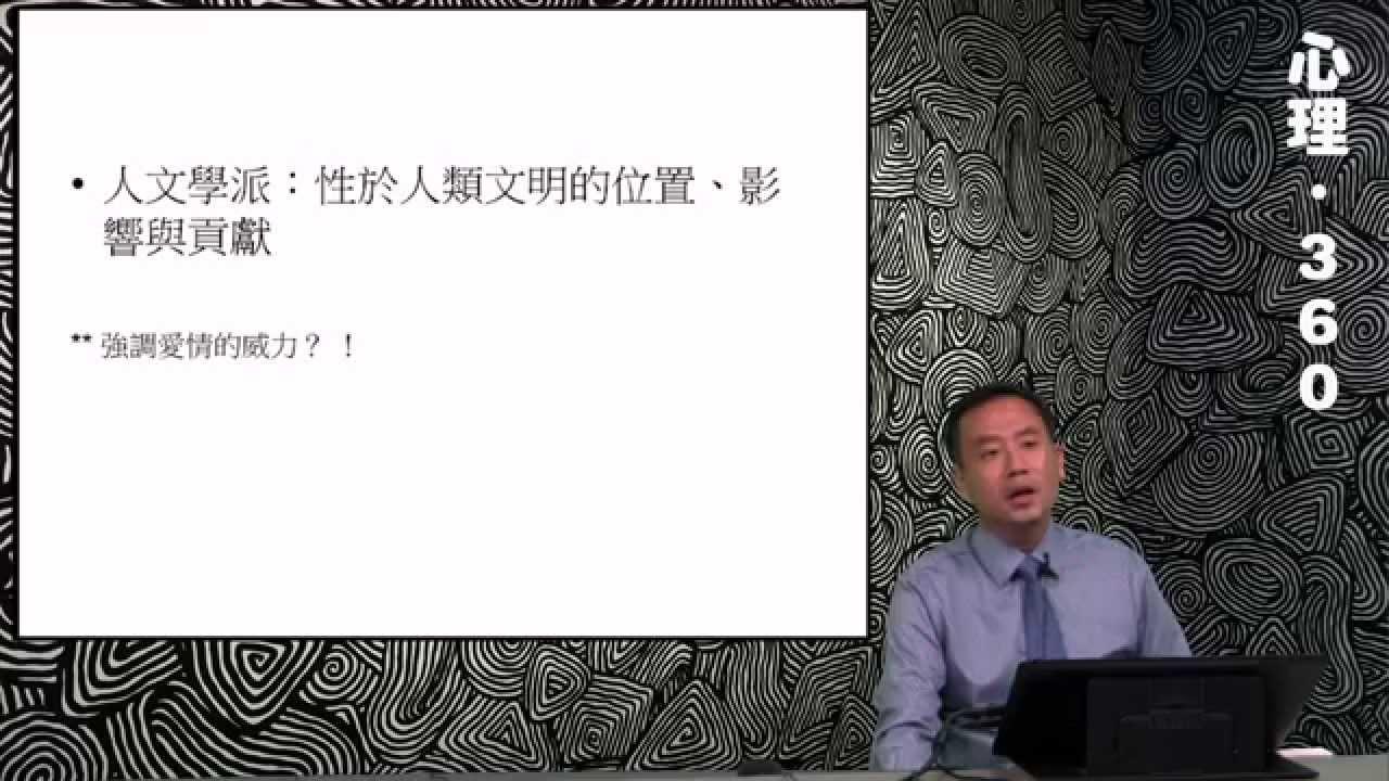 03-4 性 / 愛大不同 – 認知學派 & 人文學派《 心理 360.史提反》 - YouTube