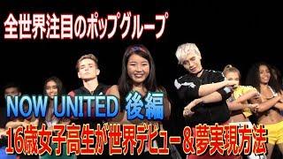 In Tokyo - Japan - Now United. 世界14か国でオーディションを実施し、...