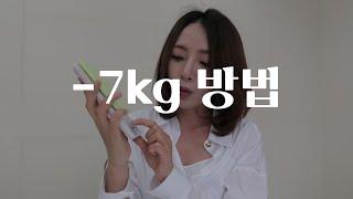 -7kg 다이어트성공한 식단, 운동, 레시피 (레시피북…