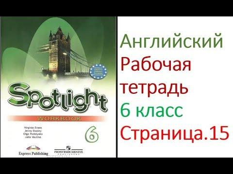 ГДЗ рабочая тетрадь английский язык 6 класс Комарова, Ларионова .