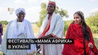 Незвичний фестиваль «Мама Африка» пройшов на Чернігівщині