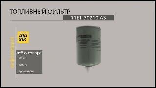 Запчасти для экскаваторов: Топливный фильтр 11E1-70210-AS(, 2015-02-24T14:26:49.000Z)