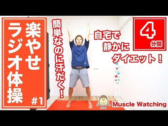 【4分】楽やせラジオ体操!簡単なのに汗だく!自宅で静かにダイエット! | マッスルウォッチング