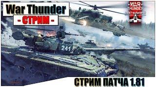 War Thunder - СТРИМ ПАТЧА 1.81 СМОТРИМ НОВИНКИ | Паша Фриман🔴