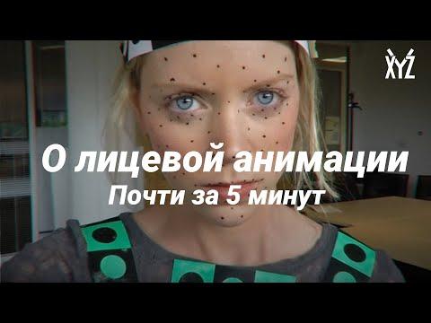 О технологиях лицевой анимации за 5 минут