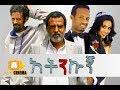 አትንኩኝ - Ethiopian Movie  Atenekugn - 2017