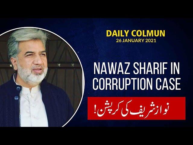 Nawaz Sharif in Corruption Case| Daily Column | Ansar Abbasi | 9 News HD