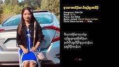 Karen gospel song No body love me like Jesus by Tu Tu