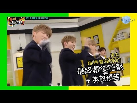 [中字 ] 對Talk Show有野心的姜丹尼爾 Happy Together 3 X Wanna One 預告 (Daniel Cut)
