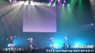 2013年2月17日アイドル・ライブスターリングVol.2にnanoCUNEが出演 ※回...