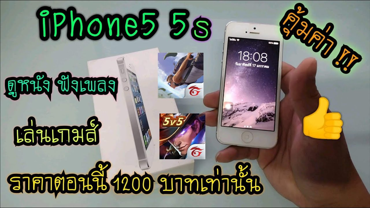 iPhone 5 5s ปี 2021 ราคา 1200 บาท ดีไหม ตอนนี้ทำอะไรได้บ้าง เล่นเกมอะไรได้บ้าง คุ้มไหมจะซื้อ มาดูกัน