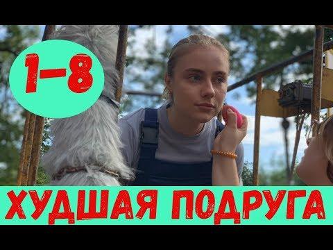ХУДШАЯ ПОДРУГА 1, 2, 3, 4, 5, 6, 7, 8 СЕРИЯ (премьера, 2020) 1+1 Анонс и Дата